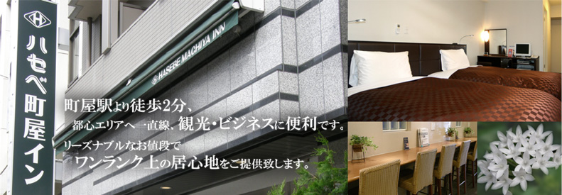 2 Minutes walk to Machiya Station of Tokyo metro Chiyoda line. Easy access to downtown Tokyo by simply route, ideal for both business traveller and tourists. Excellent services with reasonable prices.
